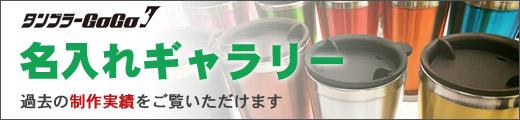 タンブラー・ボトル・マグカップの名入れ専門店