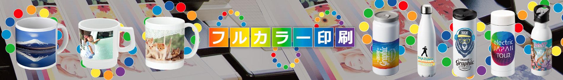 フルカラー印刷対応