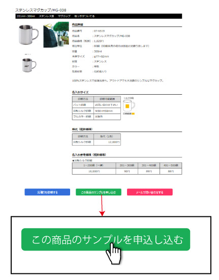 商品サンプル購入のお申し込み方法 STEP1