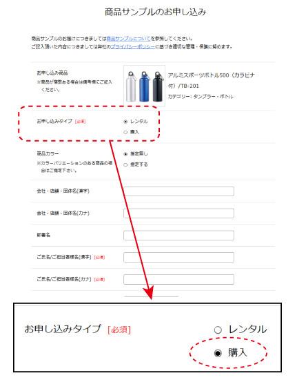 商品サンプル購入のお申し込み方法 STEP2