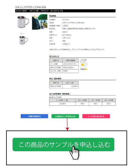 商品サンプルのレンタルのお申し込み方法 STEP1