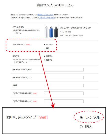 商品サンプルのレンタルのお申し込み方法 STEP2