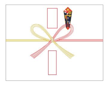 熨斗紙の文字の印刷範囲