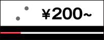 200円台のタンブラー・マグカップ