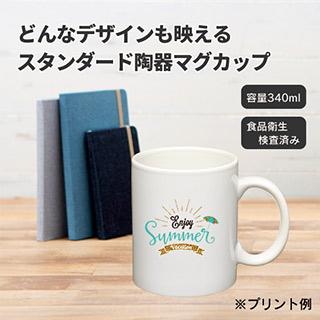 どんなデザインも映えるスタンダード陶器マグカップ