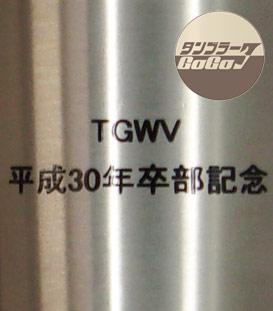 真空ステンレスタンブラー451 マット/TB-005制作実績2