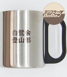 ステンレス2重マグカップ/MG-058制作実績1