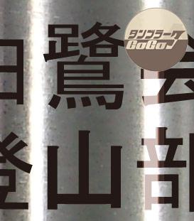 ステンレス2重マグカップ/MG-058制作実績3