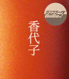 メタルカラーマイカップ/TB-169制作実績3