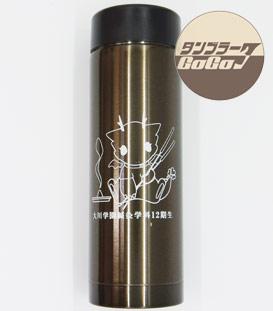 ステンレスカフェボトル250ml/TB-050制作実績1