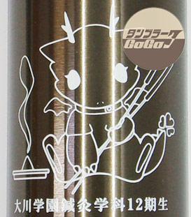 ステンレスカフェボトル250ml/TB-050制作実績2