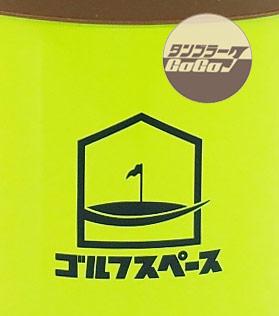 サーモス 保冷缶ホルダー352/TM-031&032制作実績2